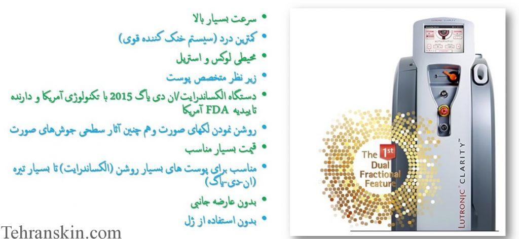 الکساندرایت در تهران 1 1024x472 - لیزر موهای زائد با بهترین دستگاه لیزر الکساندرایت/ان-دی-یاگ دارای FDA آمریکا
