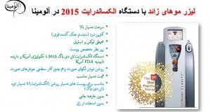 الکساندرایت در تهران 300x160 - لیزر موهای زائد با بهترین دستگاه لیزر الکساندرایت/ان-دی-یاگ دارای FDA آمریکا