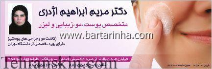 بهترین کلینیک لیزر موهای زائد دکتر مریم ابراهیم اژدری (شعبه جردن) توضیح آکوتان