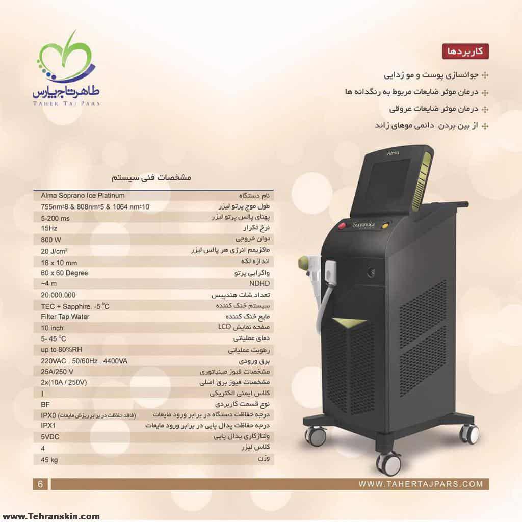 مرکز تخصصی لیزر موهای زائد بوشهر