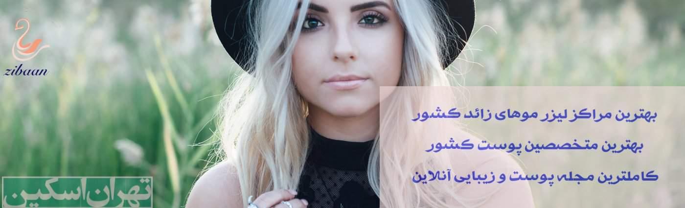 تهران اسکین مرجع لیزر موهای زائد