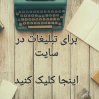 تبلیغات در تهران اسکین