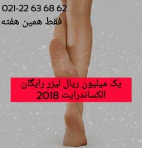 IMG 20181003 223600 506 e1539183646649 - لیپوست | جدید ترین دستگاه لاغری | عمل جراحی کوچک کردن شکم |متخصص لیپوست