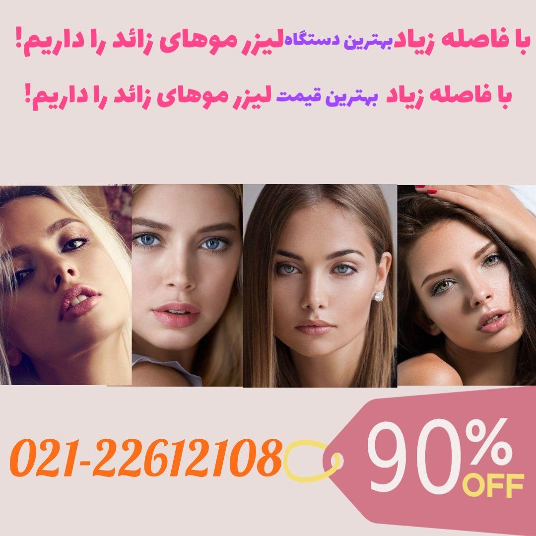 IMG 20200114 114340 013 - نکات کاربردی برای کاهش درد لیزر موهای زائد