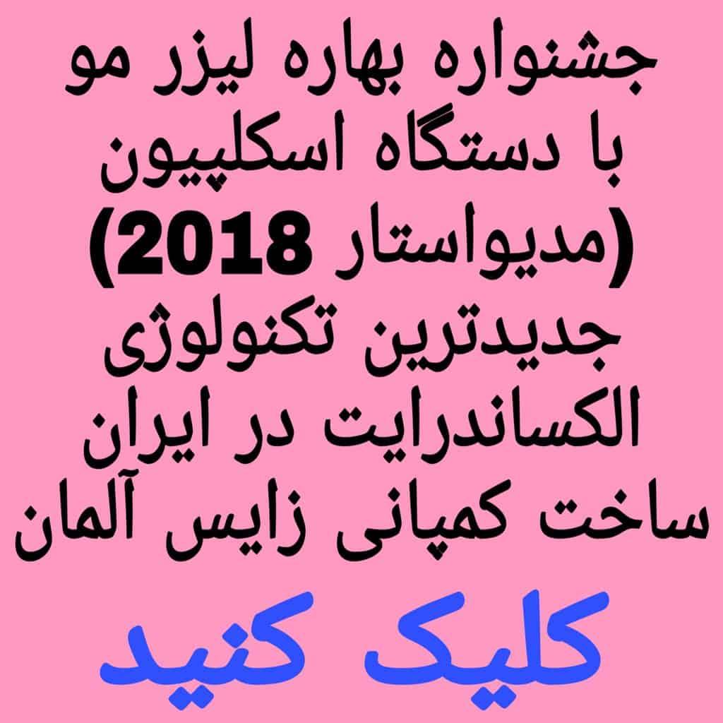 PicsArt 03 15 04.12.23 - از بین بردن دائمی موهای پا | لیزر موهای زائد بدن | بهترین مرکز لیزر در تهران | مرکز لیزر برکه