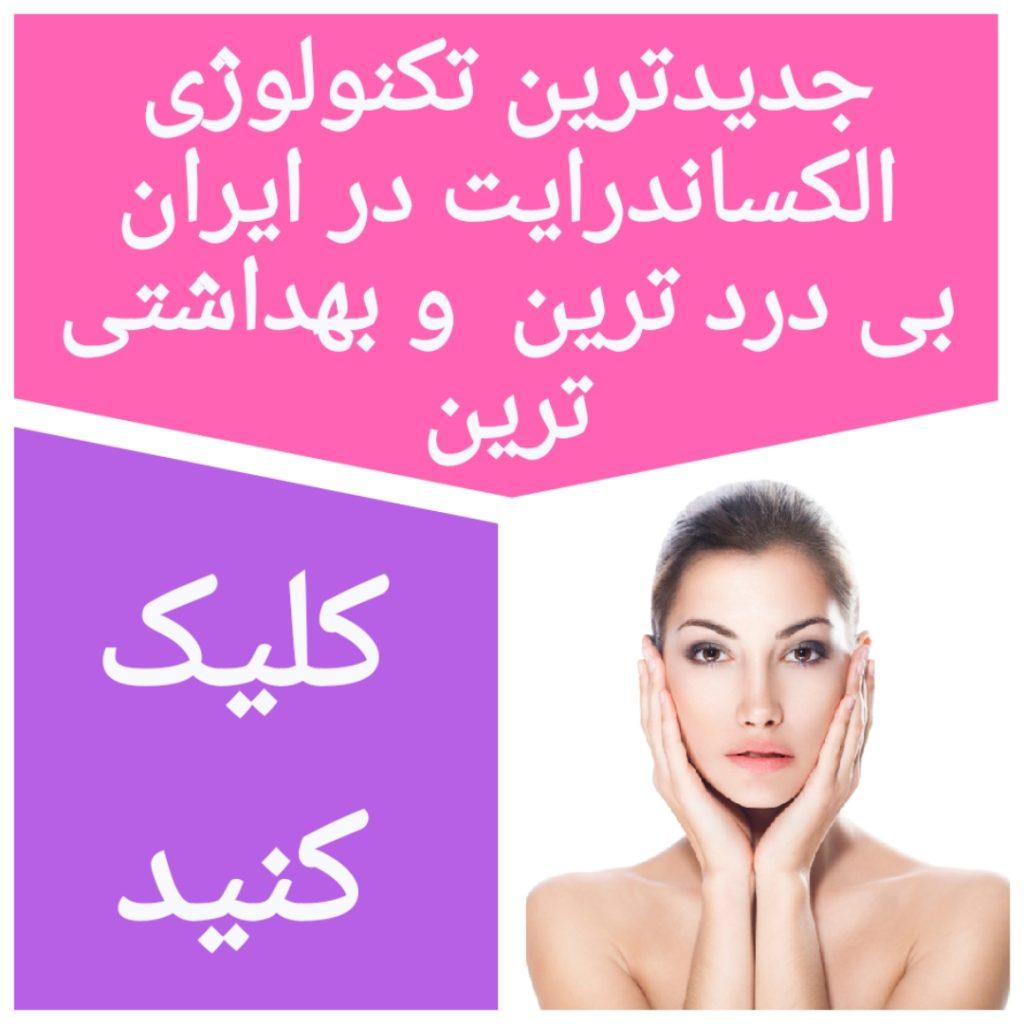 1556438024285 1024x1024 - بهترین مرکز لیزر موی زاید در شهر کرمان
