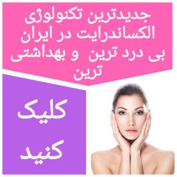 1556438024285 e1556538798917 - برای صاف شدن پوست صورت چه باید کرد | راههای زیبا شدن پوست صورت
