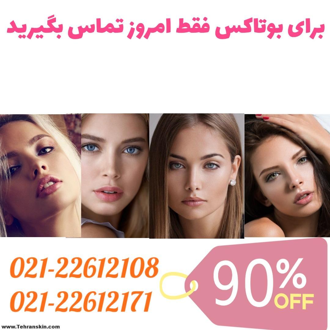 IMG 20191102 WA0030 - بهترین روش لیفت ابرو بدون جراحی ، با تزریق بوتاکس | بهترین مرکز زیبایی شیراز