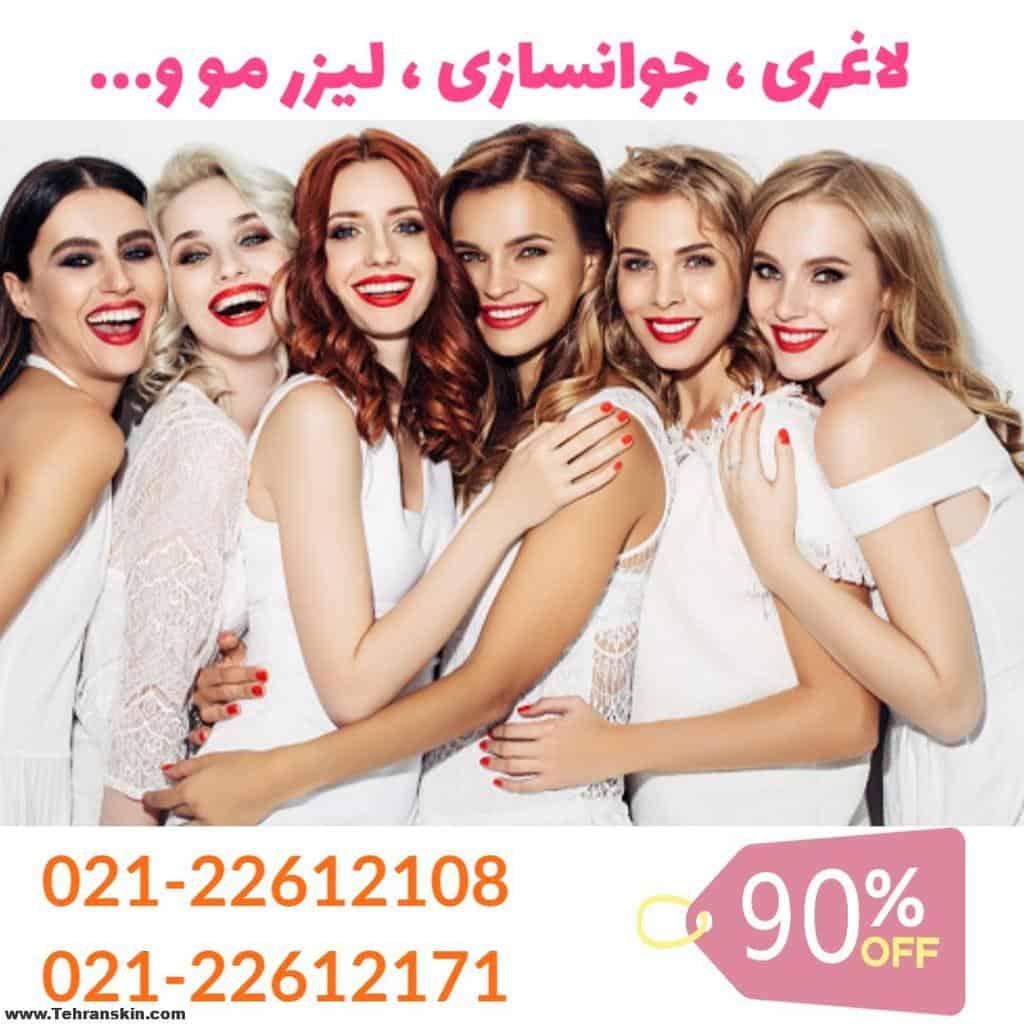 IMG 20191102 WA0034 - بهترین روش لیفت ابرو بدون جراحی ، با تزریق بوتاکس | بهترین مرکز زیبایی شیراز