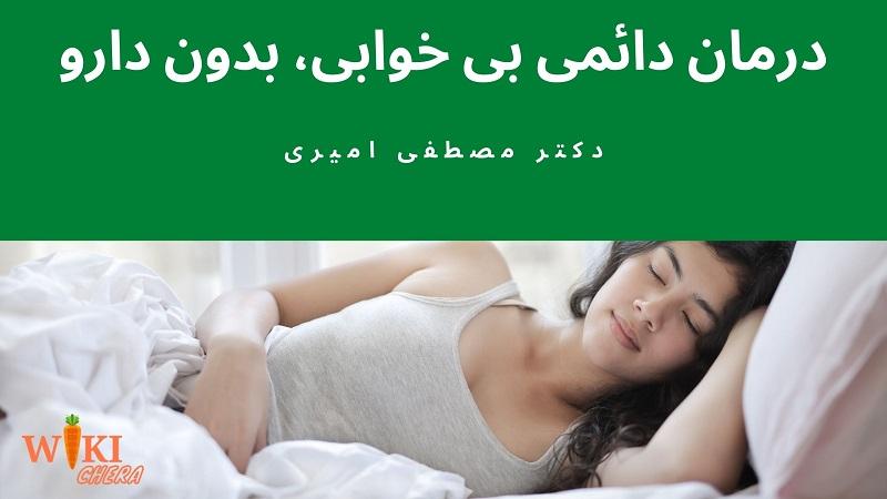 درمان قطعی بی خوابی