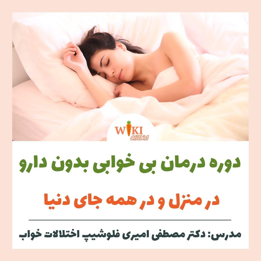آموزش درمان بی خوابی