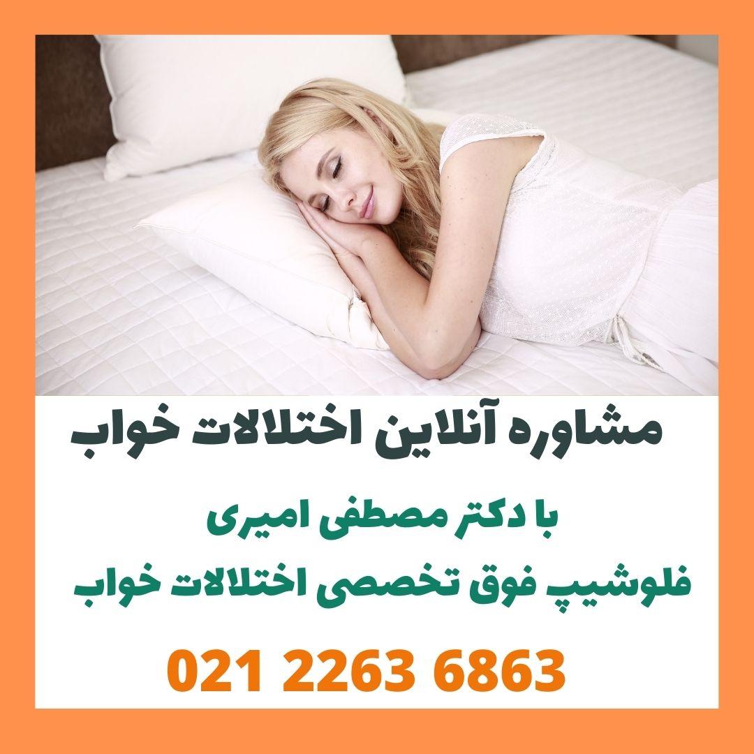 مشاوره اختلالات خواب